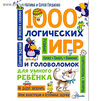 1000 логических игр и головоломок для умного ребёнка. Гордиенко Н. И.