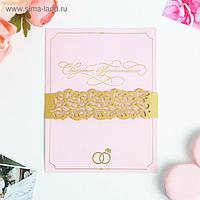 Свадебное приглашение резное «Свадебное приглашение», цвет золотой, 11,5 х 16 см