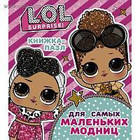 L.O.L. Surprise. Книжка-пазл для самых маленьких модниц, Погосян А.А.