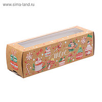 Коробочка для макарун «Тебе», 18 × 5,5 × 5,5 см