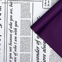 "Плёнка матовая двухсторонняя ""Газета на белом"" фиолетовый, 0,58 х 10 м"