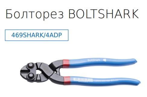Болторез BOLTSHARK 627533