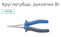 Круглогубцы, рукоятки BI, 160 607881