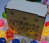 """Подарочная коробка """"С новым годом"""" с крышкой, фото 2"""