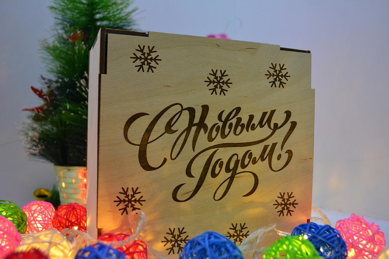 """Подарочная коробка """"С новым годом"""" с крышкой"""