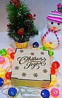 """Подарочная коробка """"С новым годом"""" с крышкой, фото 5"""