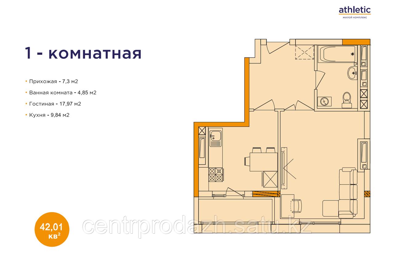 """1 ком в ЖК """"Атлетик"""" 42.01 м²"""