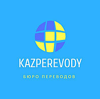 Перевод юридической документации с русского на казахский язык