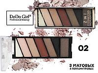 Тени DO DO GIRL 2 in 1, перламутр+матовые, 7 цветов, ТОН 02