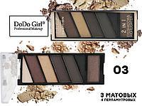 Тени DO DO GIRL 2 in 1, перламутр+матовые, 7 цветов, ТОН 03