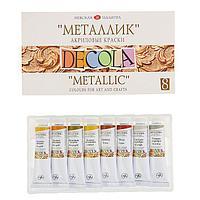 Набор художественных акриловых красок Decola, 8 цветов, 18 мл, Metallic, металлизированные, в тубе