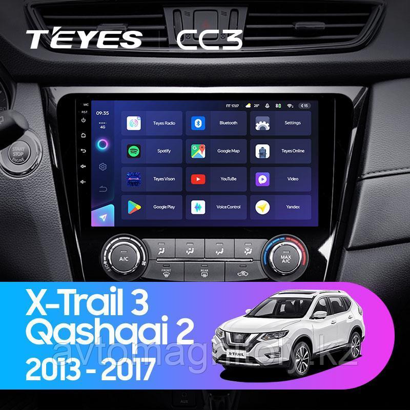 Автомагнитола Teyes CC3 4GB/64GB для Nissan X-Trail 2013-2017