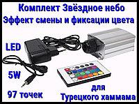 Комплект с проектором Звёздное небо для Турецкого хаммама (97 точек, 5W, эффект смены и фиксации цвета)