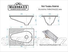 Чаша ГЕНУЯ Y61Q1 (бел.лед) 540*355*170мм Granit MARR MARRBAXX