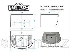 Чаша омовения Y62Q1 (бел.лед) 620*490*195мм Granit MARR MARRBAXX