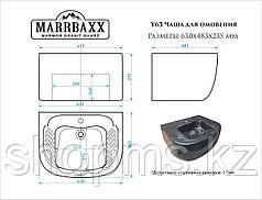 Чаша омовения Y63Q1 (бел.лед) 620*490*195мм Granit MARR MARRBAXX