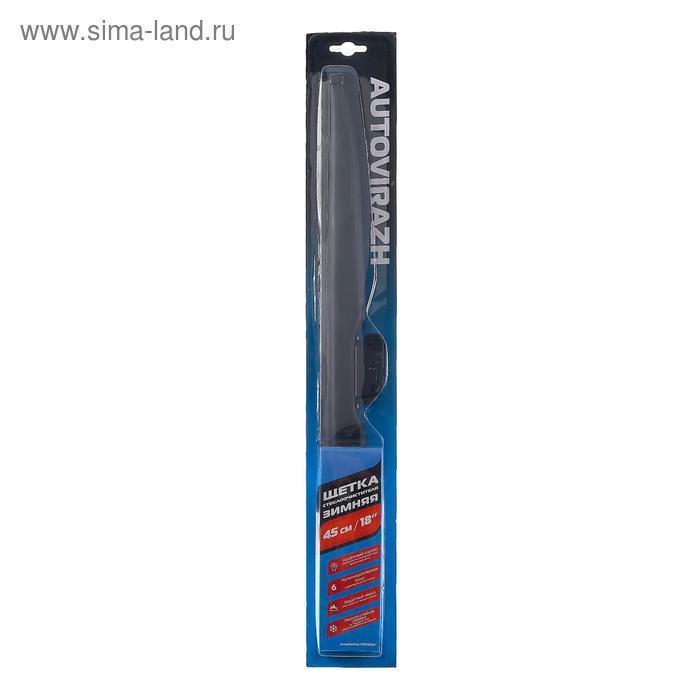 """Щетка стеклоочистителя Autovirazh, 18""""/ 450 мм, зимняя, крючок - фото 3"""