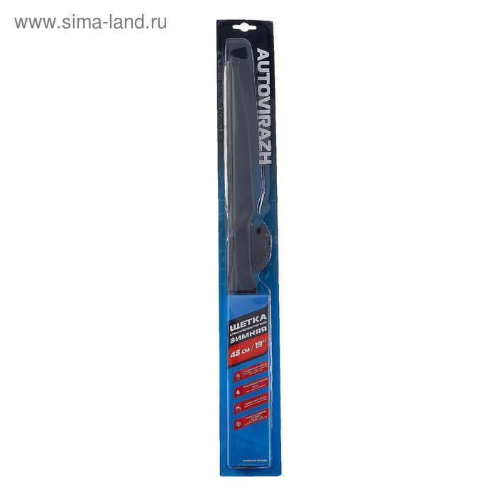 """Щетка стеклоочистителя Autovirazh, 19""""/480 мм, зимняя, крючок - фото 3"""