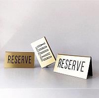 Reserved золото/серебро