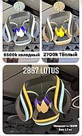 Led Люстра 2867 Lotus