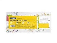 Разделитель картонный OfficeSpace (100 листов 230х105 мм, желтый)