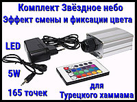Комплект с проектором Звёздное небо для Турецкого хаммама (165 точек, 5W, эффект смены и фиксации цвета)