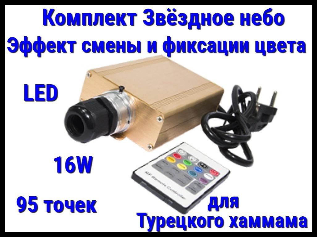 Комплект с проектором Звёздное небо для Турецкого хаммама (95 точек, 16W, эффект смены и фиксации цвета)