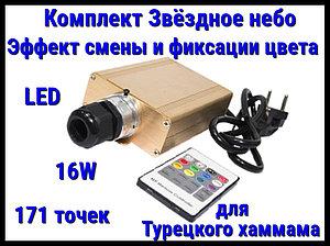 Комплект с проектором Звёздное небо для Турецкого хаммама (171 точка, 16W, эффект смены и фиксации цвета)