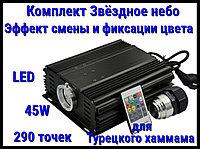 Комплект с проектором Звёздное небо для Турецкого хаммама (290 точек, 45W, эффект смены и фиксации цвета)