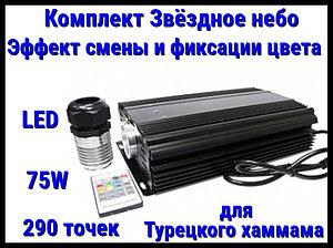 Комплект с проектором Звёздное небо для Турецкого хаммама (290 точек, 75W, эффект смены и фиксации цвета)