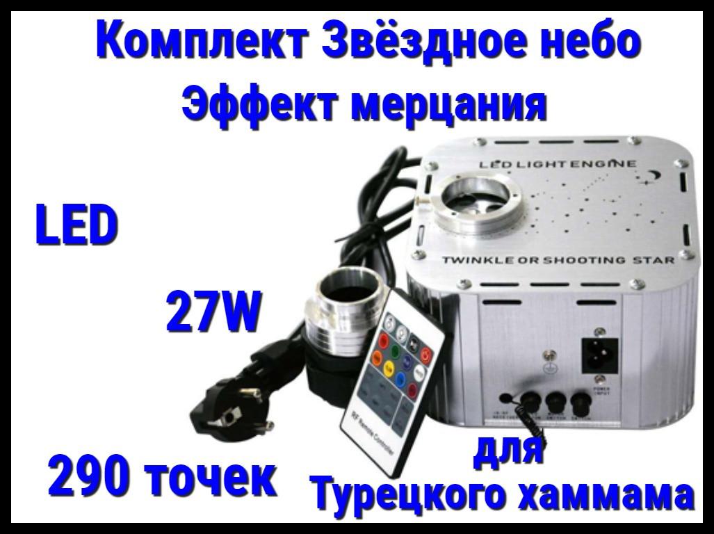 Комплект с проектором Звёздное небо для Турецкого хаммама (290 точек, 27W, эффект мерцания)