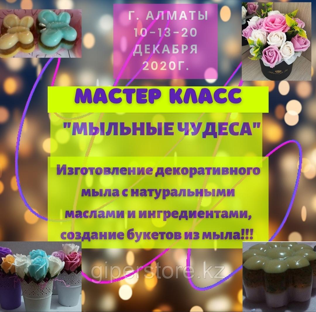 Мастер-класс по изготовлению декоративного мыла и букета мыльных роз