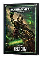 Настольная игра: Warhammer 40 000. Кодекс: Некроны