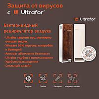 Бактерицидный рециркулятор воздуха ULTRAFOR