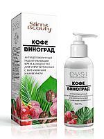 EVSI Антицеллюлитный крем-концентрат для упругости кожи Кофе и Виноград, 150 мл