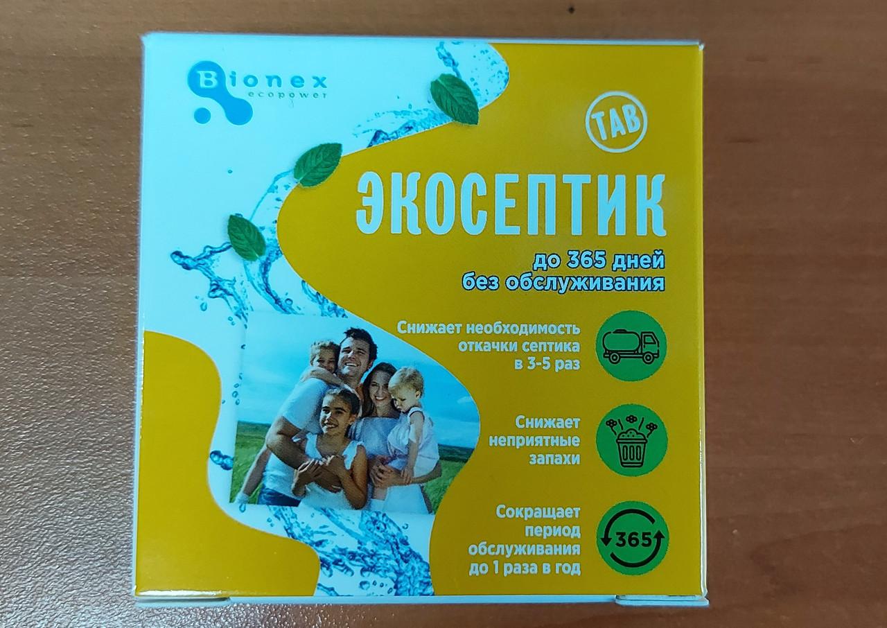 Для обслуживания септика Экосептик Бионекс Bionex