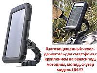 Влагозащищенный чехол-держатель для смартфона с креплением на велосипед, мотоцикл, мопед, скутер, модель UN-57