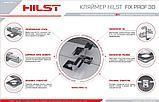 Промежуточный кляймер (клипса) HILST FIX prof 3D, фото 2