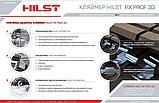 Промежуточный кляймер (клипса) HILST FIX prof 3D, фото 4