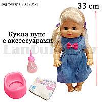 Детская кукла пупс писающий в платье с аксессуарами в голубом платье 33 см 36066PW
