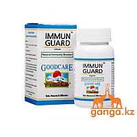 Иммун Гард - Для иммунитета (Immun Guard GOODCARE), 60 кап.