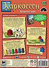 Настольная игра: Каркассон 10: Бродячий цирк, фото 2