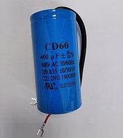 Конденсатор пусковой CD60 - 400мкф 300в (400uf 300V)