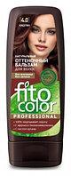 Fito Color Professional Натуральный оттеночный бальзам для волос,Тон 4.0 Каштан
