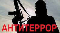"Обучающий курс ""Антитеррор"""