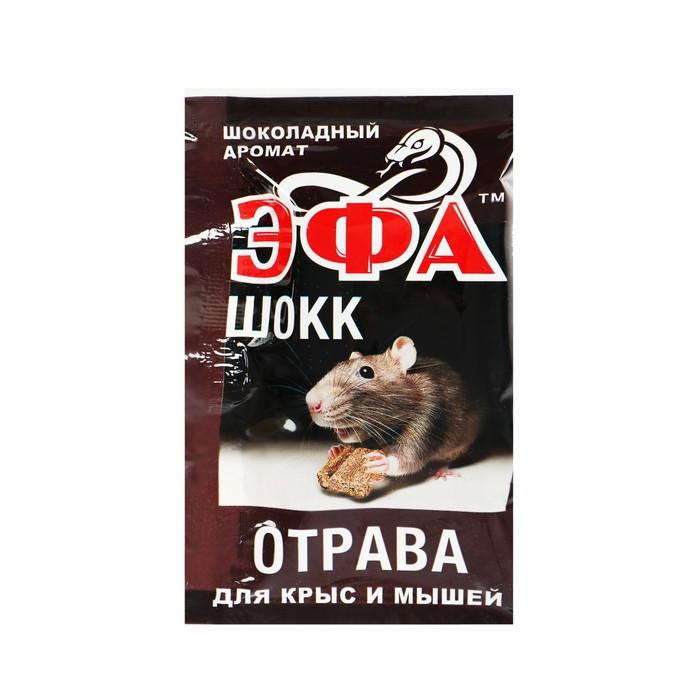 Брикет от крыс, мышей. полёвок Эфа шок 50 г