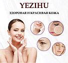 Инновационный крем от морщин для кожи вокруг глаз Yezihu Red Ginseng Eye Cream с гиалуроновой кислотой, фото 4