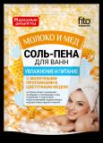 Соль-пена для ванн Увлажнение и питание Молоко и мед 200 гр