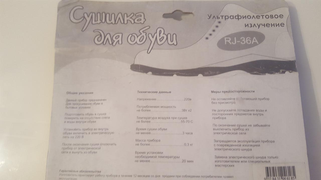 Сушилка для обуви - фото 5