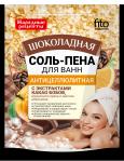 Соль-пена для ванн Антицеллюлитная Шоколадная 200 гр